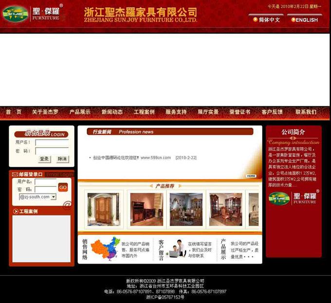 广汉中英文家具网站源码,完美无错,无错源码,好源码