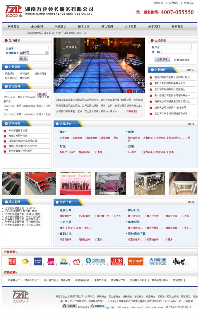 广汉舞台销售公司网站源码,展示器材公司网站源码,网站制作