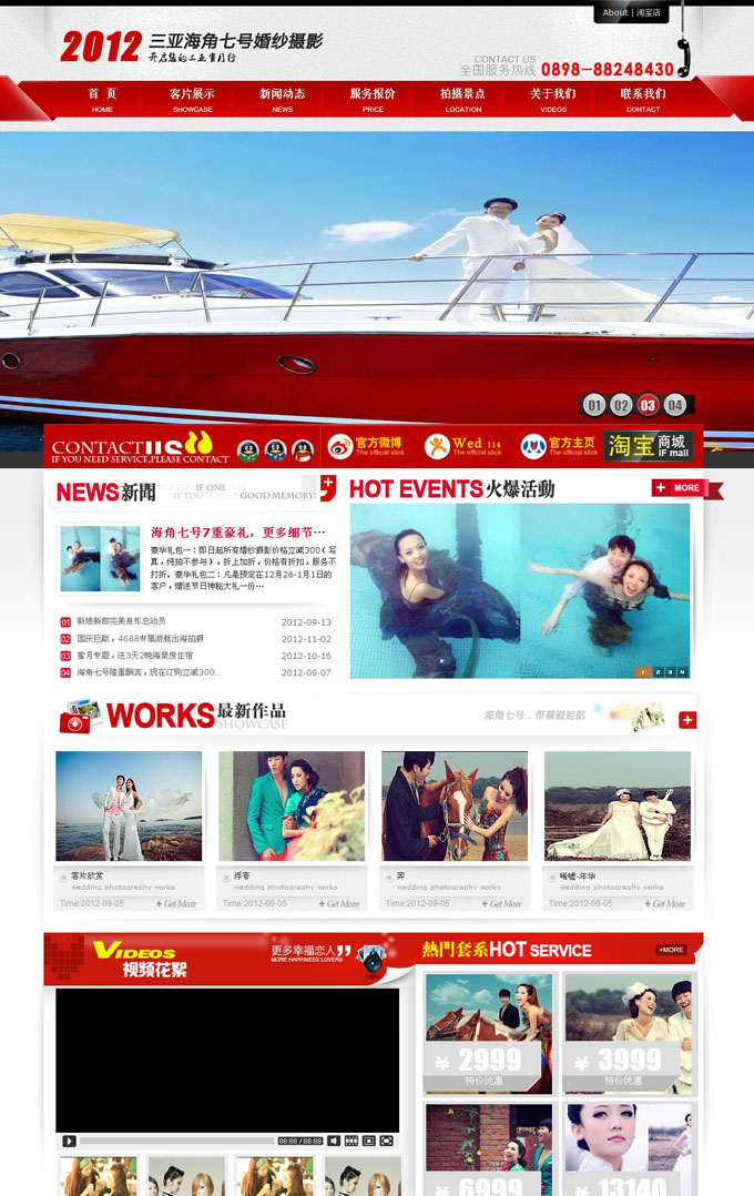 广汉婚纱摄影网站源码 摄影网站模板 网站制作
