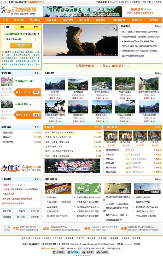 广汉旅游公司网站源码,旅行社网站源码,旅游门票预订网站源码