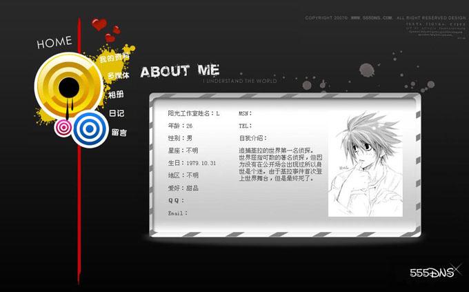 广汉个人网站源码,完美无错,无错源码,好源码,阳光工作室