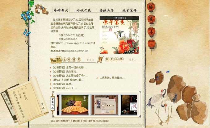 广汉古典个人网站源码,完美无错,无错源码,好源码,阳光工作室