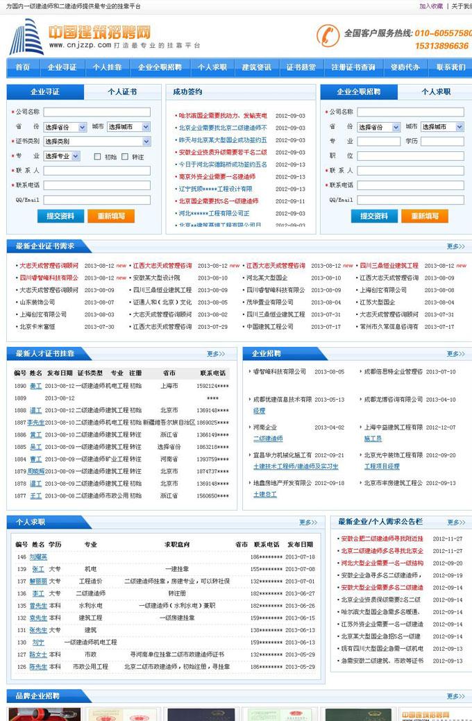 广汉建造师人才网站源码,招聘网站源码,建造师证书挂靠源码