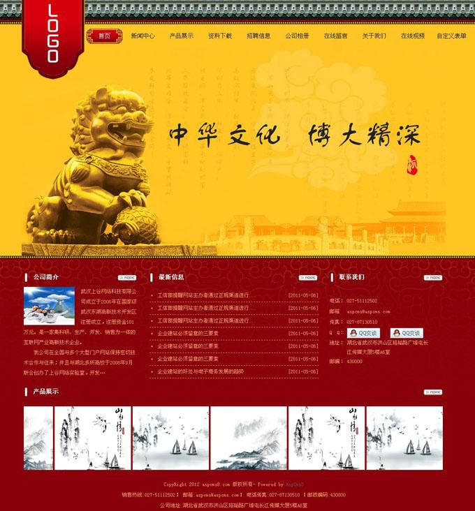 广汉生成静态中国风网站源码,餐饮网站源码,古典风格网站源码