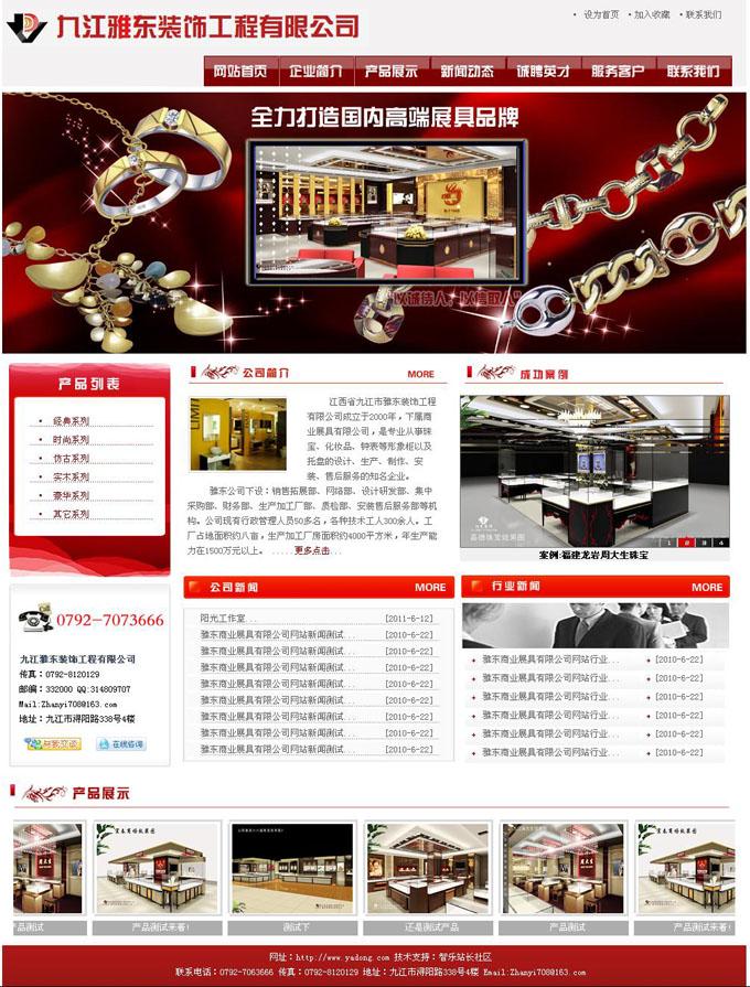 广汉S装饰公司网站源码,装修公司网站源码,室内装修网站源码