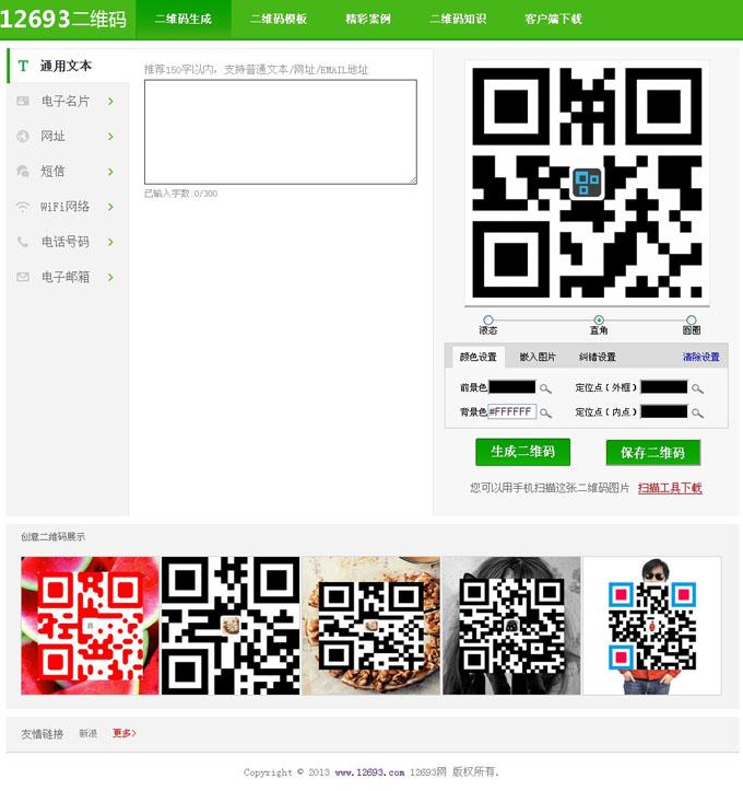 广汉二维码在线生成网站源码,php二维码生成网站源码,网站制作
