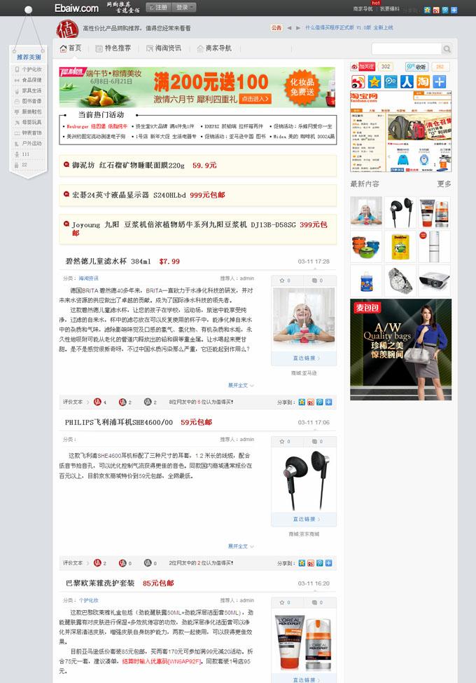广汉仿什么值得买淘宝客网站源码商业版,php+mysql包安装