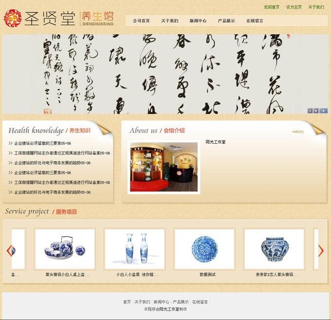 广汉生成静态养生馆源码,古典风格网站源码,网站建设