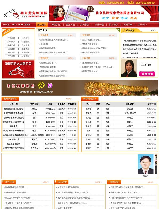 广汉劳务派遣公司网站源码,人事外包公司源码,人力资源公司源码