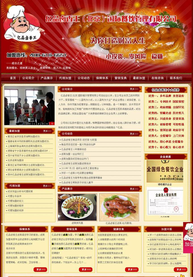 广汉餐饮网站源码,餐饮加盟网站源码,美食网站源码