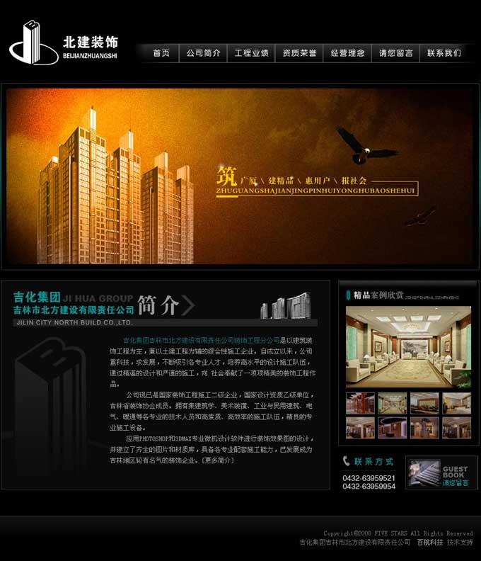 广汉装饰公司网站源码,装修公司源码,网站建设,网站制作