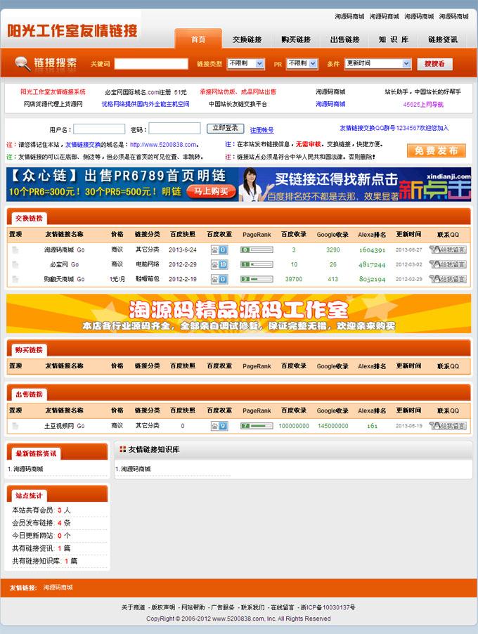 广汉asp友情链接交换网站源码,网站源码,网站建设,网站制作
