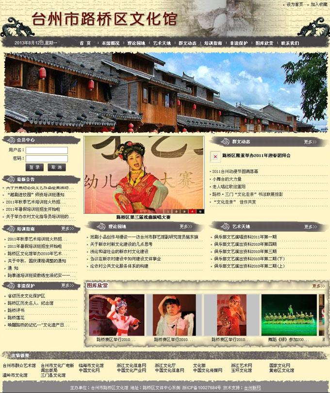广汉文化馆网站源码,文化宫网站源码,水墨风格网站源码