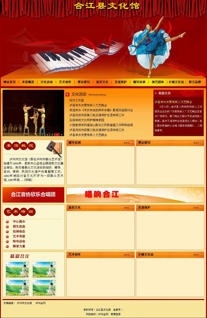 广汉生成静态文化馆网站源码,文化宫网站源码,艺术宫网站源码