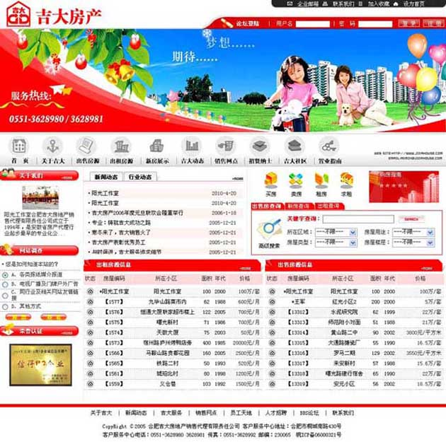 广汉房产中介网站源码,网站建设,网站制作,好源码