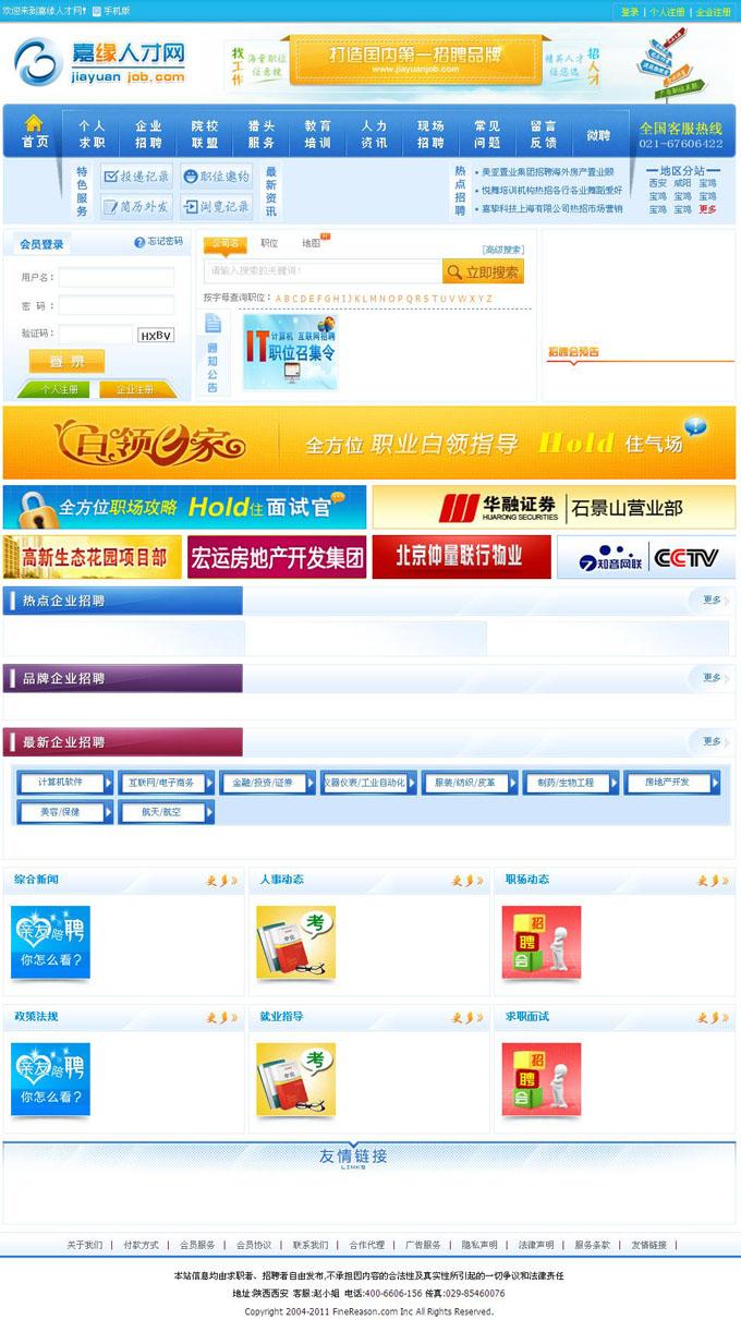 广汉嘉缘人才网站系统高级版V3.1 GBK开源版 官方源码 包安装