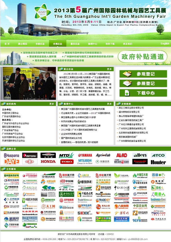 广汉中英文展会网站源码,园艺工具展会网站源码,网站建设