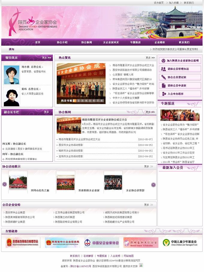 广汉协会网站源码,商会网站源码,团体政府网站源码,网站建设