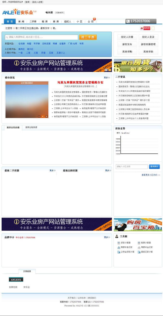广汉房产网源码,房产中介源码,安乐业3.0商业版,php+mysql包安装