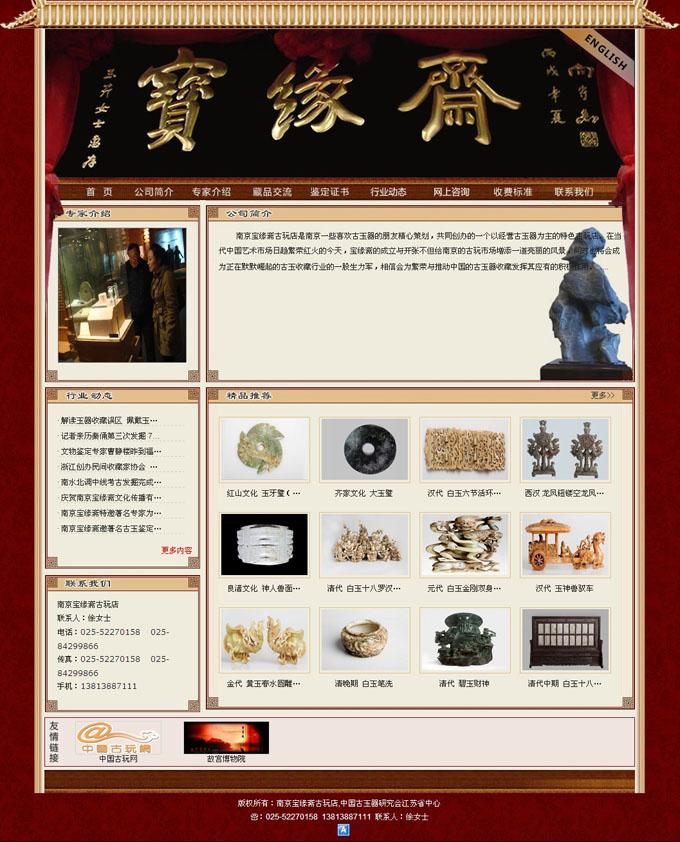 广汉中英文古玩网站源码,玉器网站源码,水墨古典风格网站源码