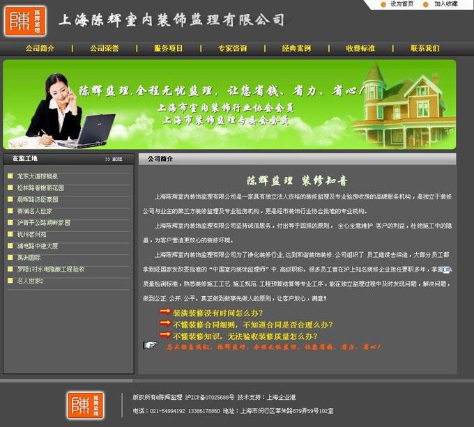 广汉室内装潢公司网站源码,室内装修公司源码,装饰公司源码