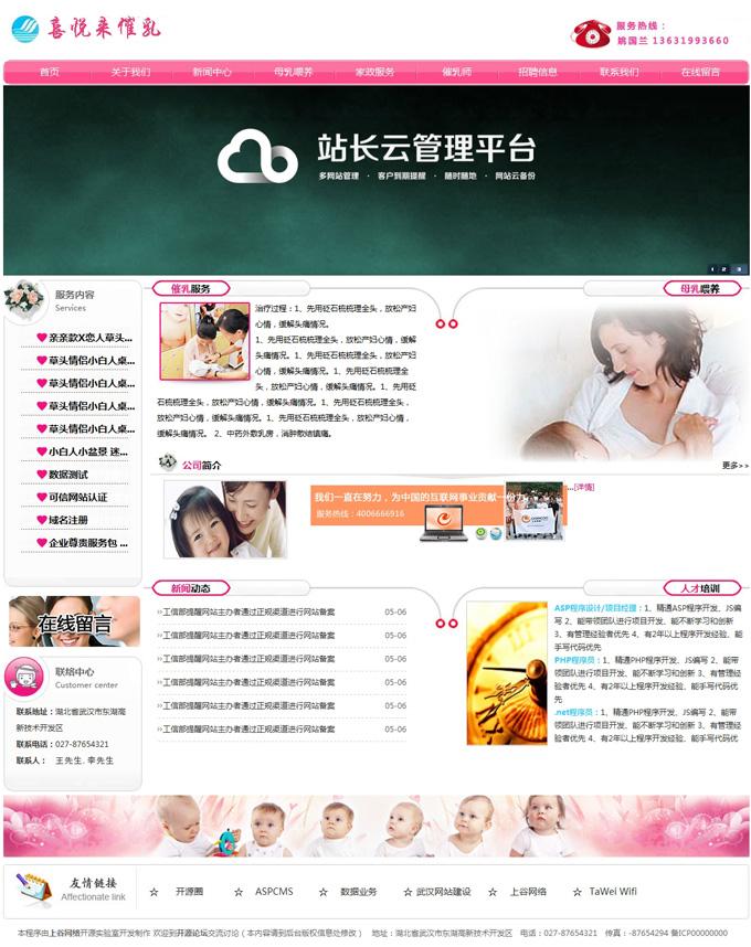 广汉生成静态家政公司源码,月嫂公司源码,催乳公司源码,aspcms
