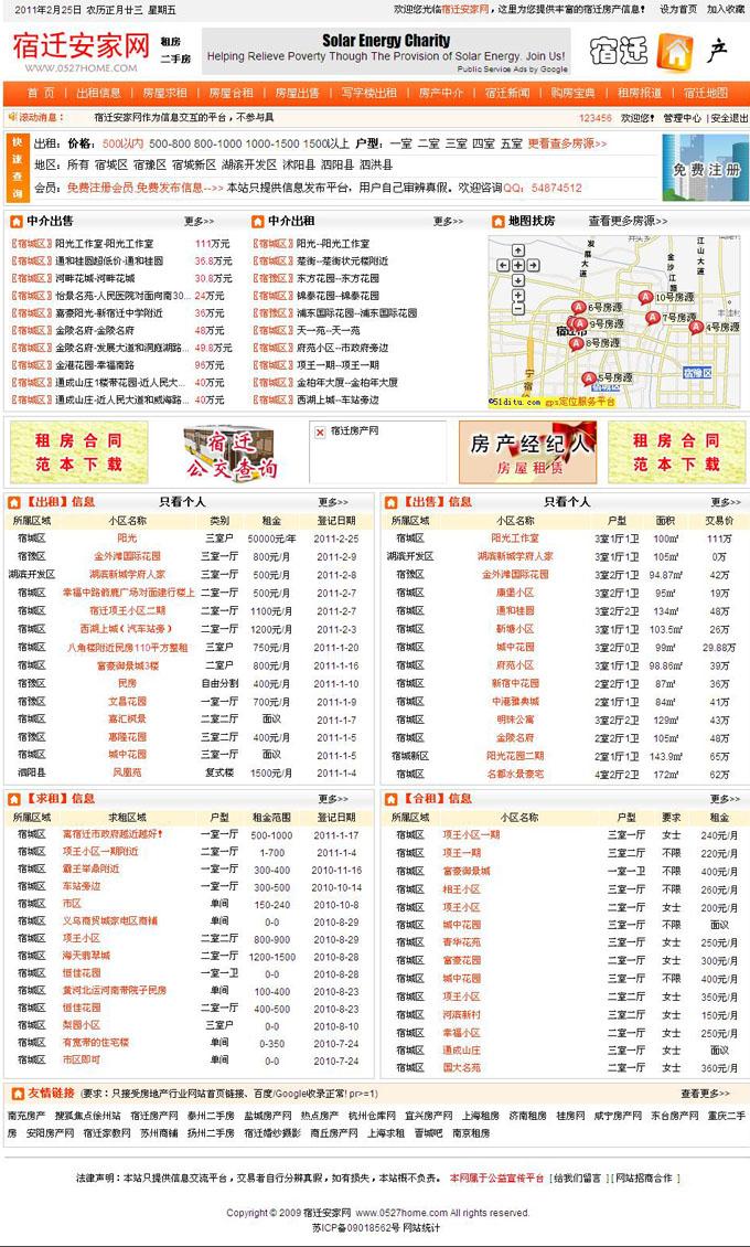 广汉房产中介网站源码,租房网站源码,售房网站源码,好源码