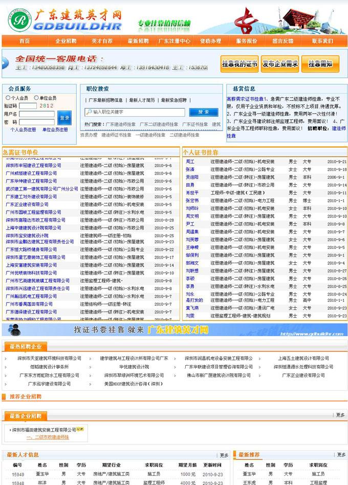 广汉人才网站源码,招聘网站源码,证书挂靠网站源码