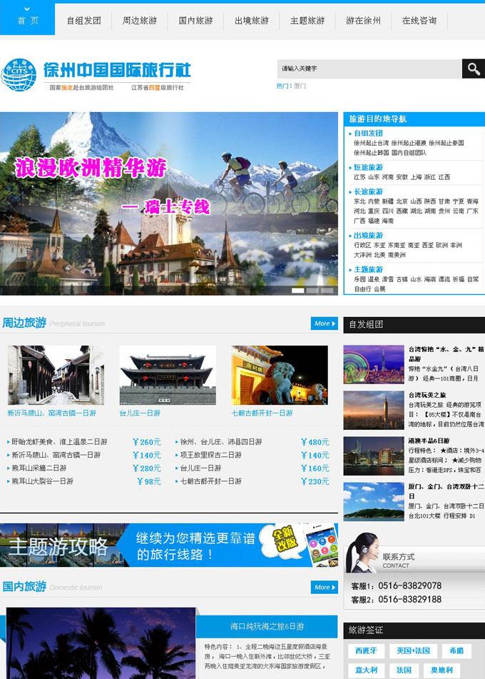 广汉旅行社网站源码,旅游公司网站源码,网站制作,网站建设