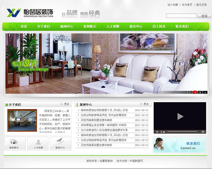广汉装修公司网站源码,装饰公司源码,家居公司源码,家具公司源码