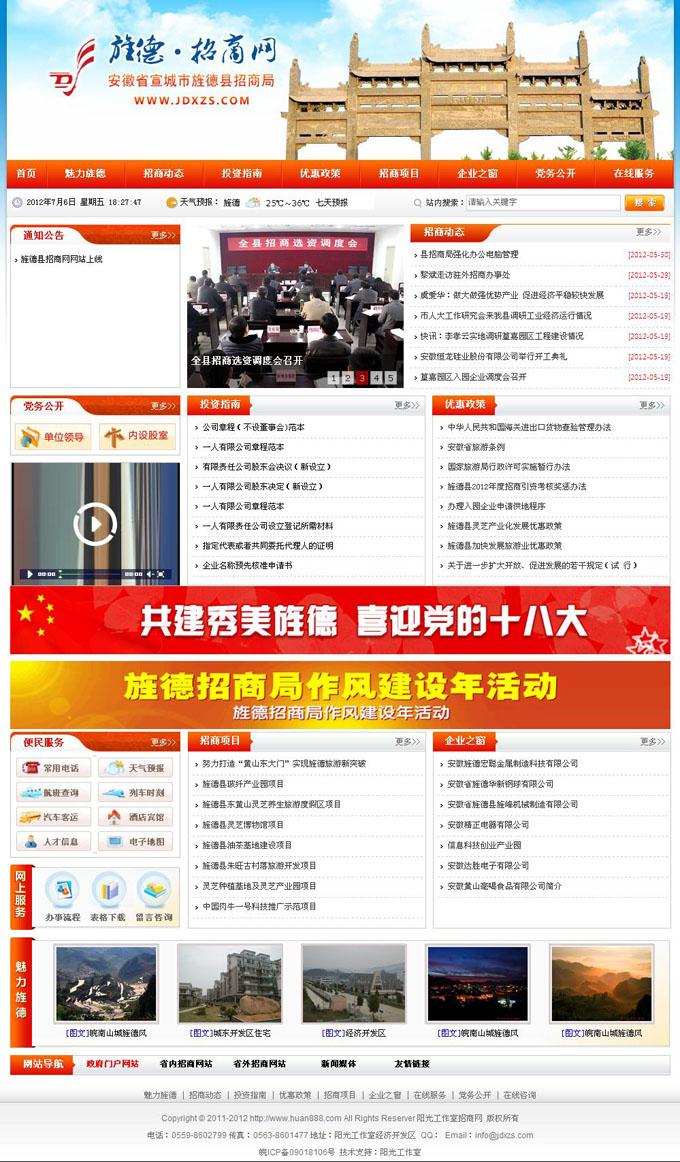 广汉地方政府,招商局网站源码,政务公开网站源码,网站建设