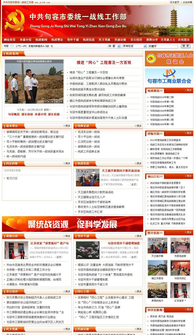 广汉政府网站源码,商会网站源码,网站建设,网站制作