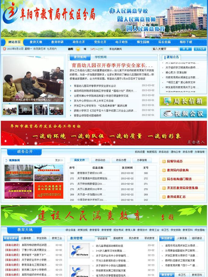 广汉生成静态教育局网站源码,政府门户网站源码,信息门户网站源码