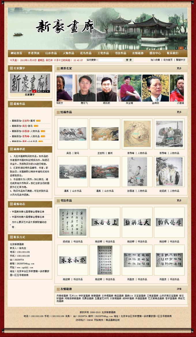 广汉画廊网站源码,画室网站源码,水墨风格网站源码,网站建设