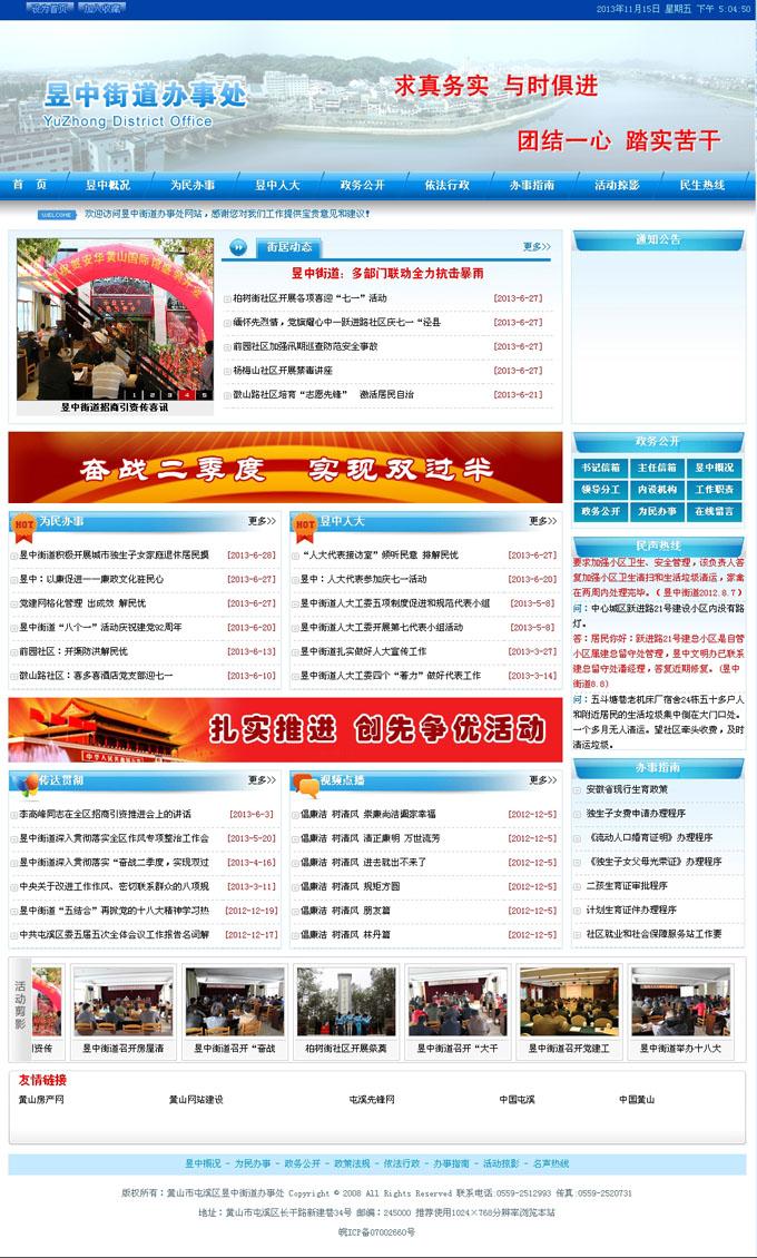 广汉街道办事处网站源码,政府网站源码,商会协会网站源码
