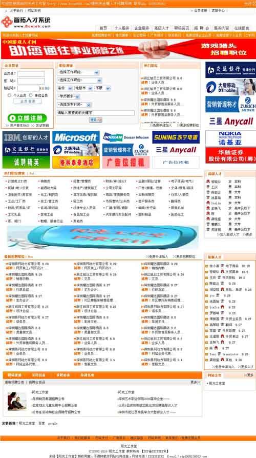 广汉人才招聘网站源码,完美无错,无错源码,好源码,阳光工作室