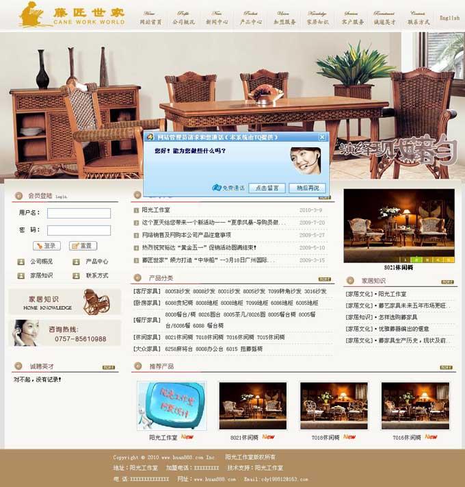 广汉中英文家私网站源码,完美无错,无错源码,好源码