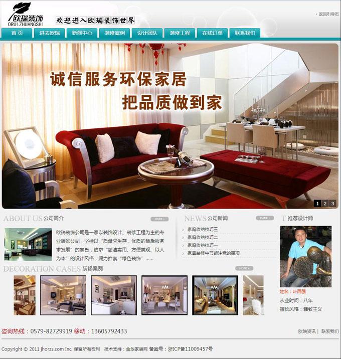 广汉装饰网站源码,装修网站源码,室内装饰网站源码,网站制作