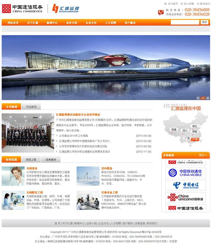 广汉通信服务公司网站源码,科技公司网站源码,橘橙色网站源码