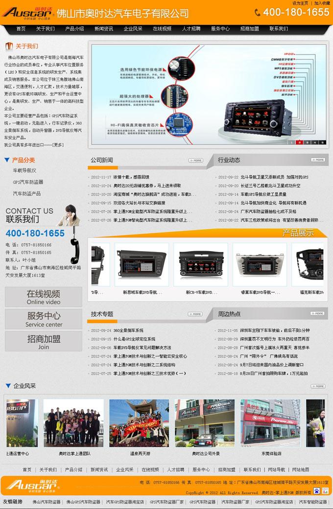 广汉生成静态汽车电子科技公司源码,汽车配件,汽车导航公司源码