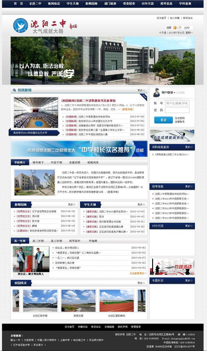 广汉中学网站源码,初中学校网站源码,高中学校网站源码