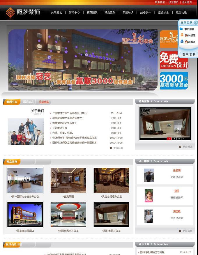 广汉装饰公司网站源码,装修公司网站源码,企业网站建设