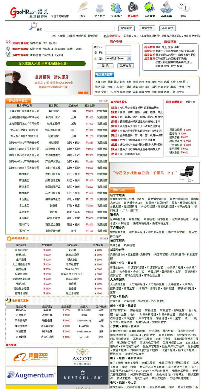 广汉猎头门户,猎头公司网站源码,猎头人才网源码,悬赏招聘源码