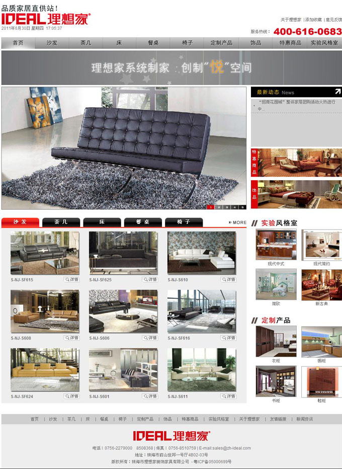 广汉装饰公司网站源码,装修公司企业网站源码,家具网站源码