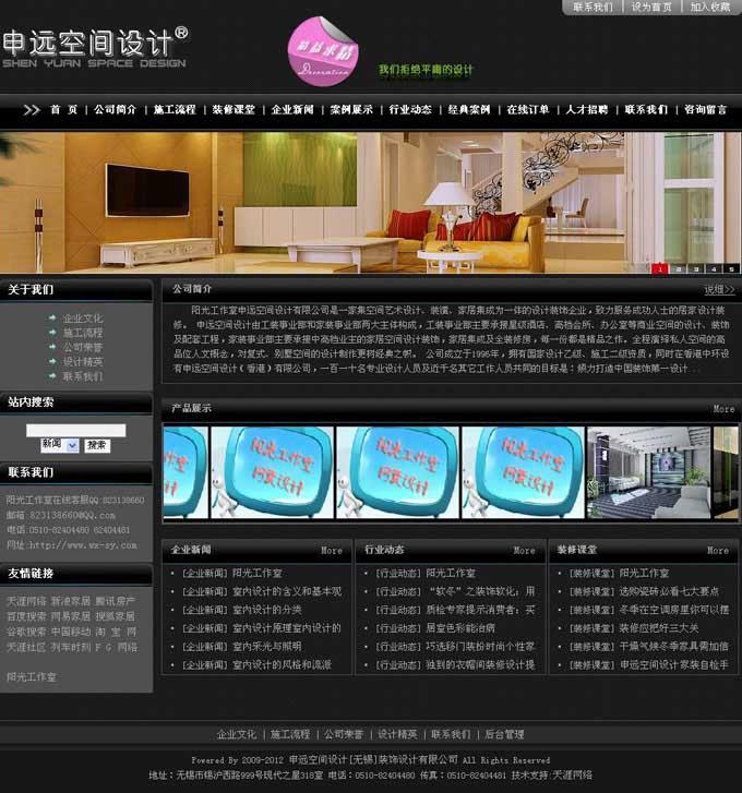 广汉空间设计公司网站源码,装修装饰公司源码,导航可在后台修改