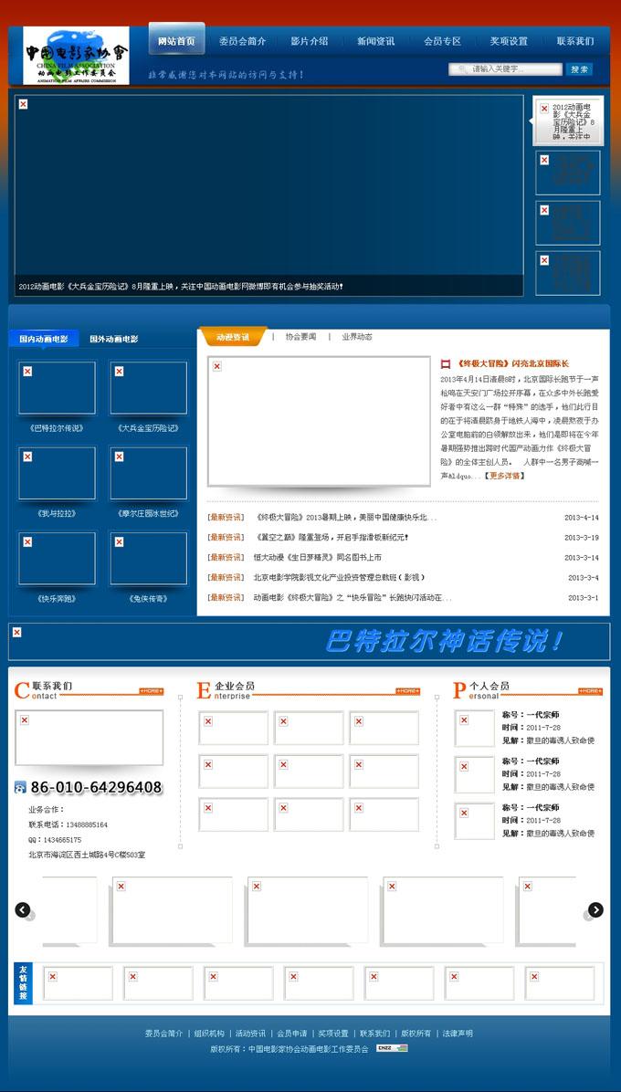 广汉电影协会网站源码,动漫协会网站源码,网站制作