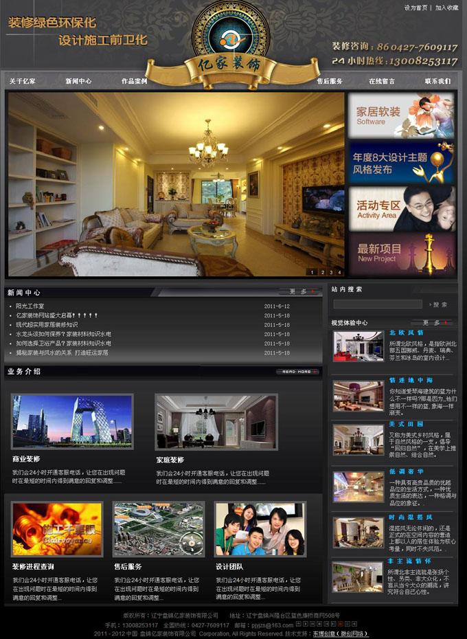 广汉装饰公司网站源码,装修公司网站源码,室内装修网站源码
