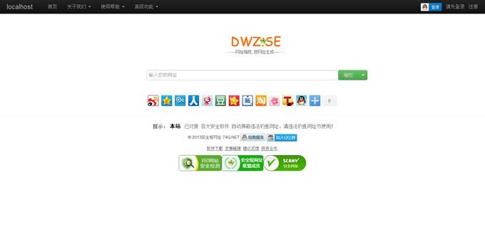 广汉短网址生成源码,短网址二维码源码,网站制作,网站建设