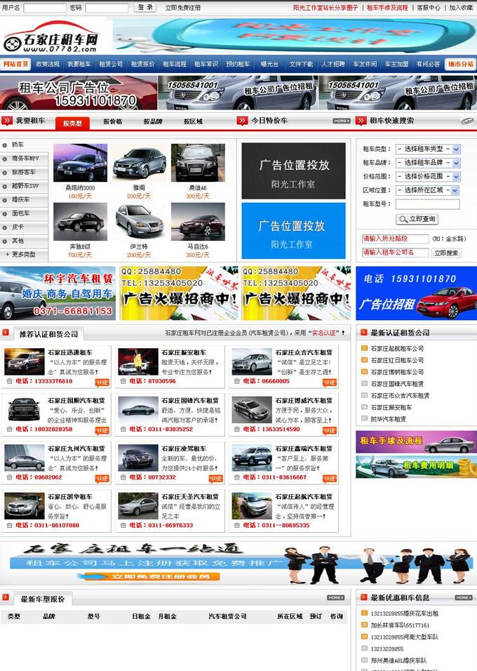 广汉汽车租赁公司网站源码,租车网站源码,汽车租赁企业源码