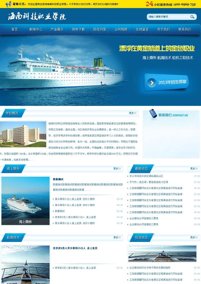 广汉生成静态科技职业学校网站源码,航海学校网站源码,网站制作